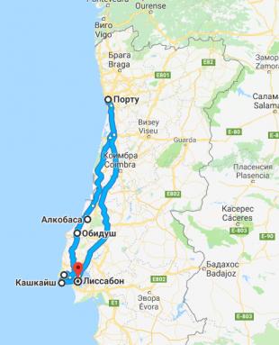 Португалия НГ