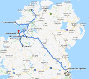 Ирландия 7